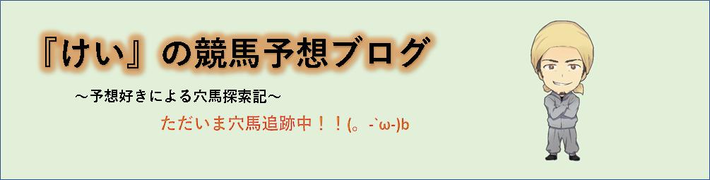 『けい』の競馬予想ブログ